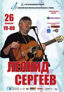 Леонид Сергеев - Зимний Грушинский