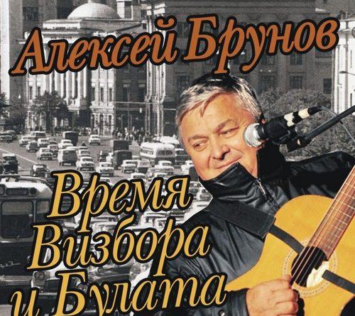 Алексей Брунов