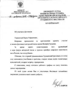 pismo_lavrova