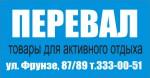 """Магазин туристского снаряжения """"Перевал"""""""