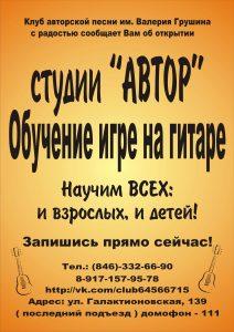 Банер для сайта Грушинского