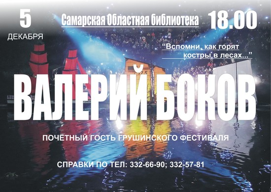 Афиша_бОКОВ_5ДЕК_2015-0