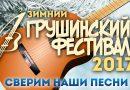 Зимний Грушинский 2017 — видео