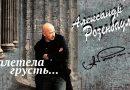 Впервые на Грушинском фестивале — Народный артист России Александр Розенбаум!