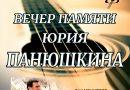 12 октября. Памяти Юрия Панюшкина