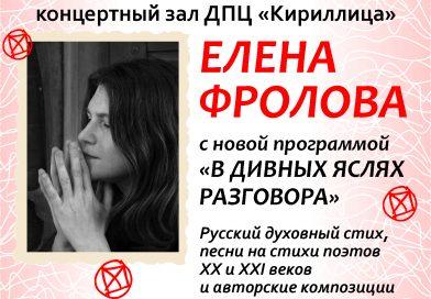 2 ноября. Елена Фролова