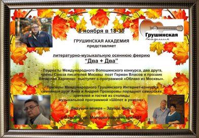 """8 ноября. Литературно-музыкальная осенняя феерия """"Два + Два"""""""