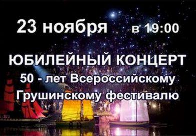 Москва. Юбилейный концерт 50-летию Грушинского