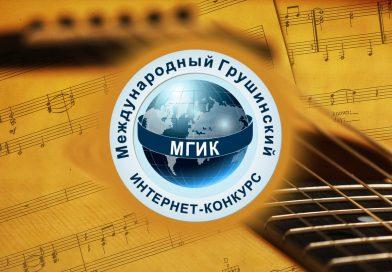 9 международный грушинский интернет-конкурс. 2019 г.