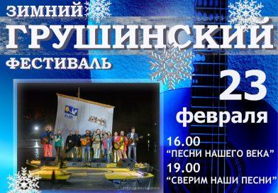 Зимний Грушинский 2019г.