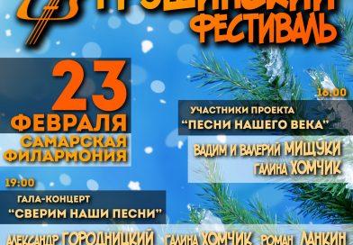 23 февраля. Зимний Грушинский 2019 в Самаре