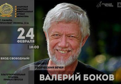 24 февраля. Валерий Боков