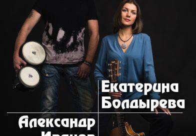 16 марта. Екатерина Болдырева