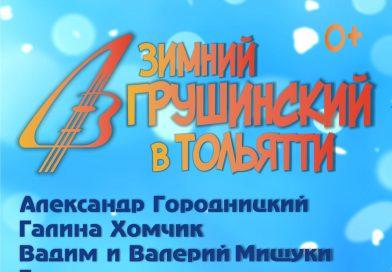 22 февраля. Зимний Грушинский 2019 в Тольятти