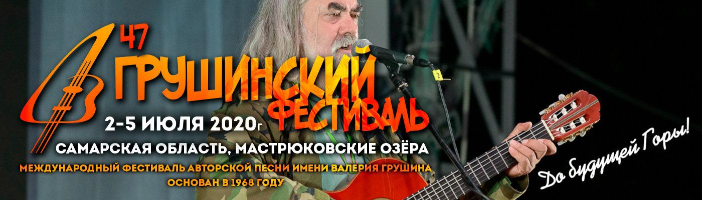 Грушинский Фестиваль