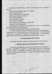 polozhenie-gf-4