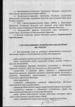 polozhenie-gf-2