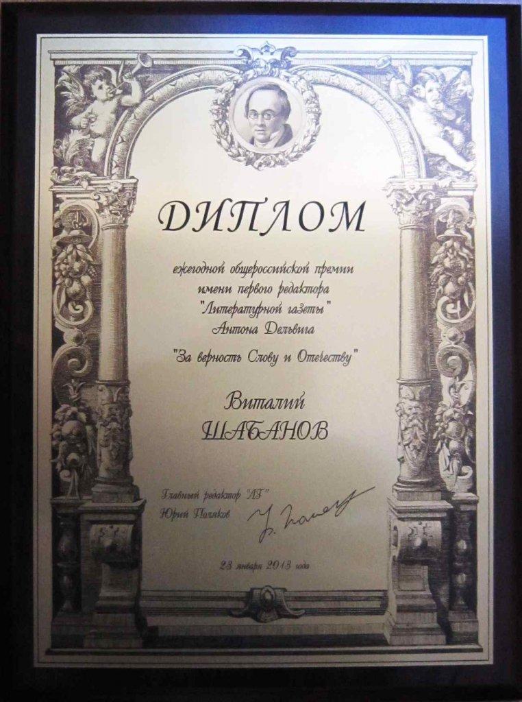 Диплом общероссийской премии ЗОЛОТОЙ ДЕЛЬВИГ