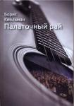 Презентация книги Палаточный Рай