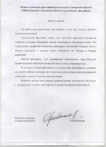 Приветствие Зимнему Грушинскому