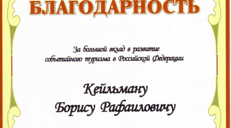 Благодарность Борису Рафаиловичу