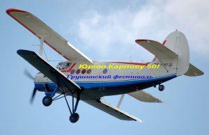 Юбилейный самолёт