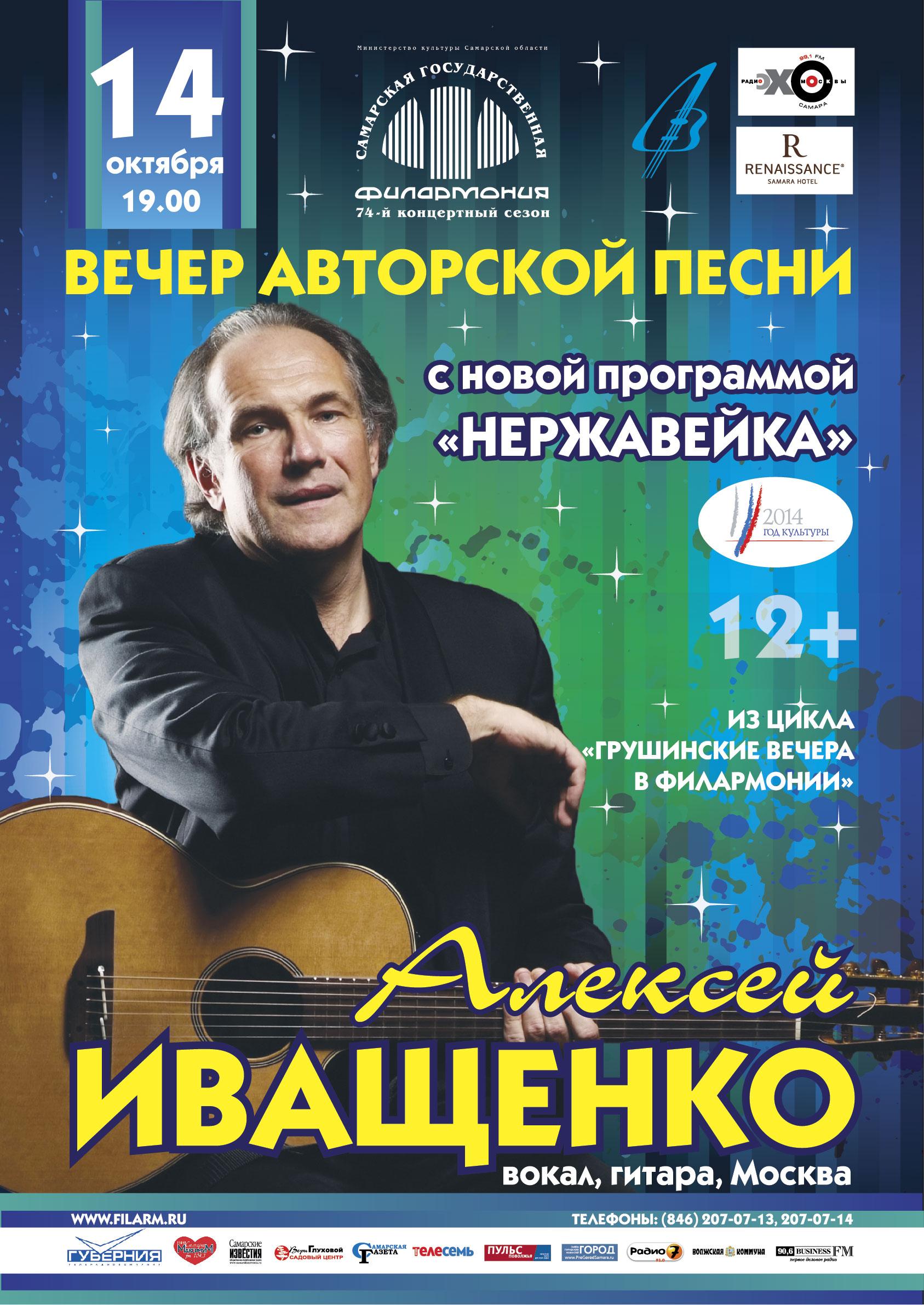 14_10_14_Ivashcenko_A1_2v-01