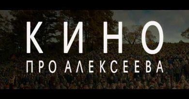 11 Октября — киноклуб «Ракурс» — «Кино про Алексеева»