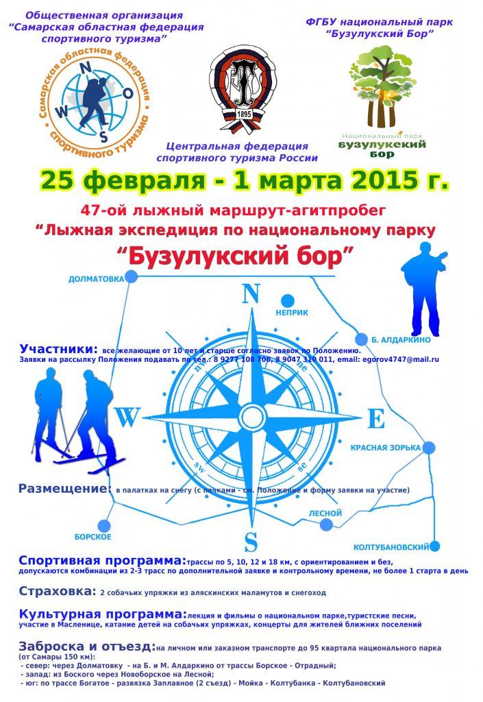 Афиша ЛАП-47 2015 7 вариант