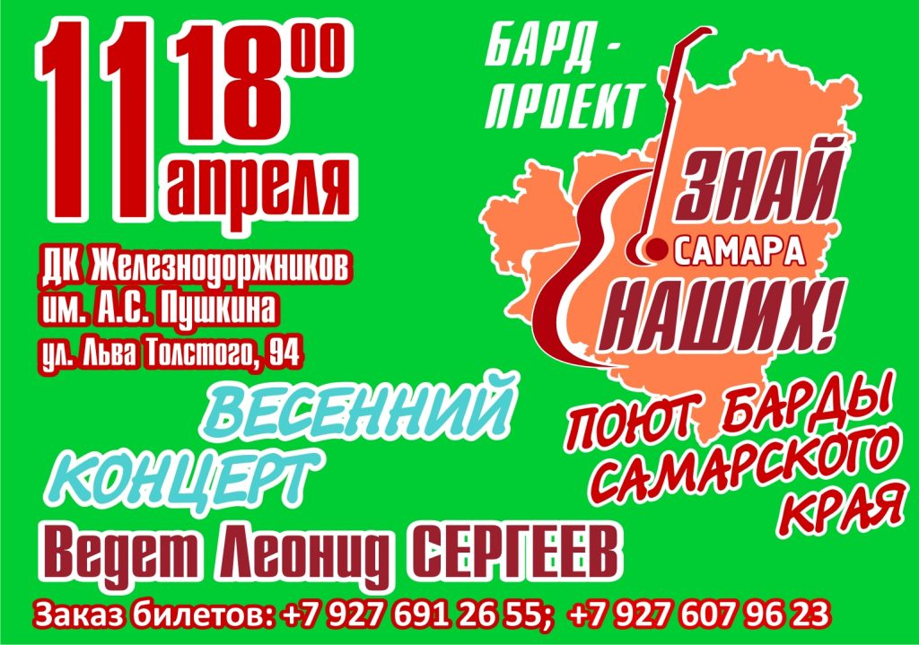 Afisa_Vesna2