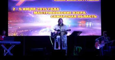 Грушинский 2015. Видео с главной сцены