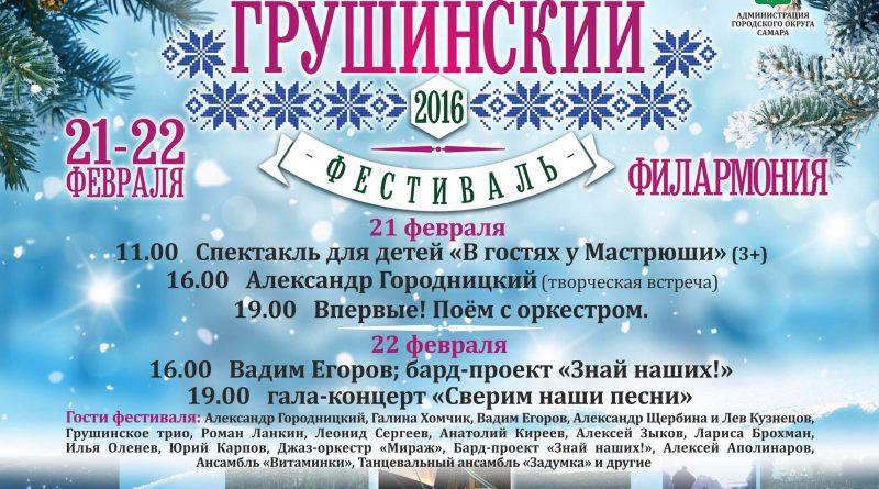 Зимний Грушинский - афиша