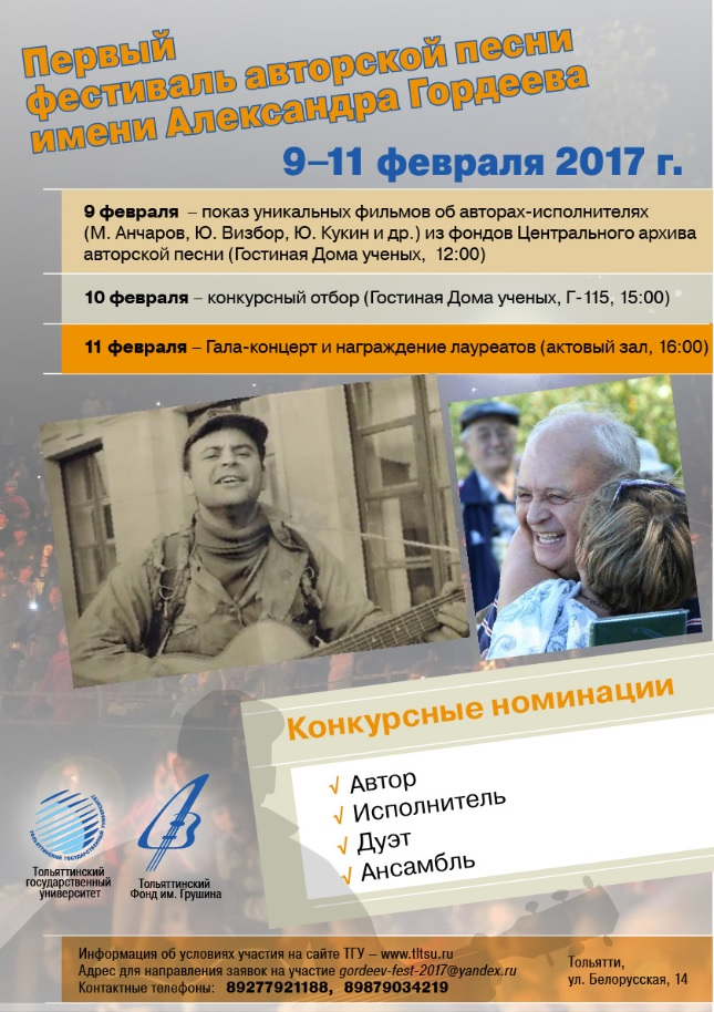 gordeevskij-fest