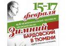 Зимний бардовский в Тюмени 15-17 февраля 2019г.