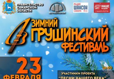 Зимний Грушинский 23 февраля 2019 г.