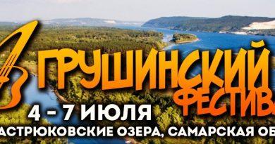 4-7 Июля. Грушинский фестиваль 2019
