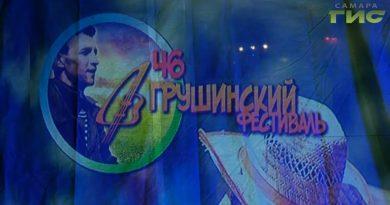 ГИС: О Грушинском 2019