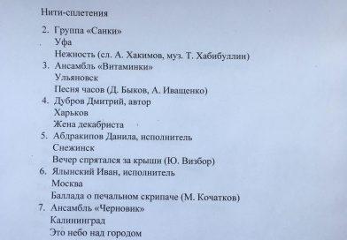 Определены Лауреаты 46-го Грушинского  фестиваля