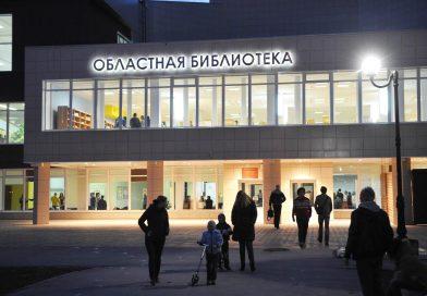 Программа мероприятий Самарской областной универсальной научной библиотеки