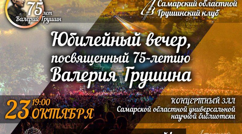 23 октября. Юбилейный концерт посвящённый 75-летию Валерия Грушина