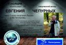 7 ноября. Евгений Чепурных — творческий вечер