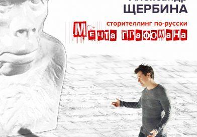 8 ноября. Александр Щербина