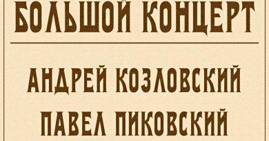 21 ноября. Большой концерт: Козловский, Пиковский, Щербина!