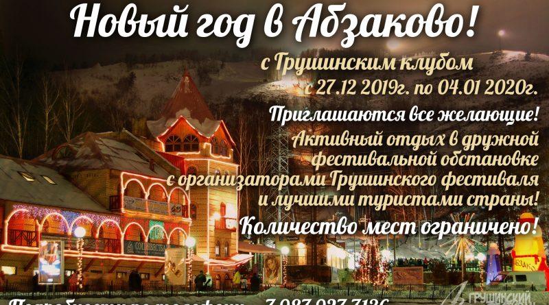 Новый Год в Абзаково!