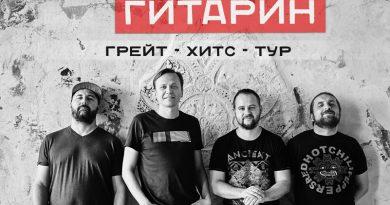 29 ноября. Plotnik & Гитарин & Саша Саввин