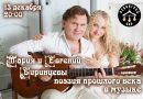 13 Декабря. Мария и Евгений Биринцевы