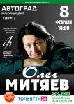 8 февраля. Олег Митяев в Тольятти