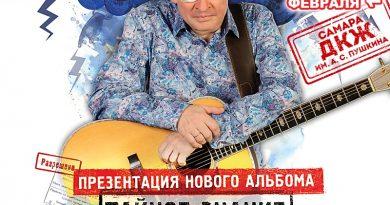 23 февраля. Тимур Шаов — Тайное знание гидрометцентра