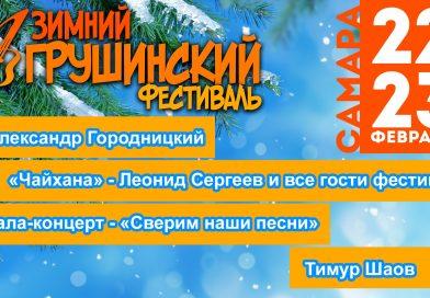 Зимний Грушинский 2020 в Самаре