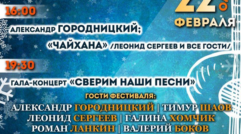 Зимний Грушинский 2020